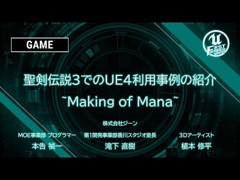 聖剣伝説3でのUE4利用事例の紹介~Making of Mana | UNREAL FEST EXTREME 2020 WINTER