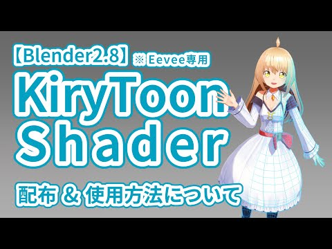【Blender 2.8 & 2.9】KiryToonShader(Eevee専用)_配布&使用方法について ~Distribution & usage~