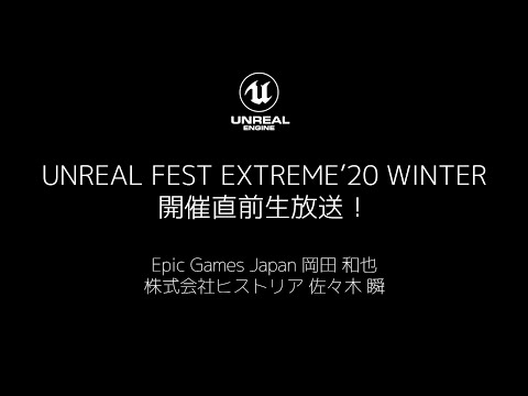 UNREAL FEST EXTREME'20 WINTER 開催直前生放送