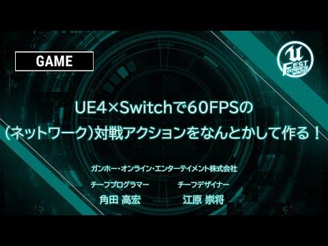 UE4×Switchで60FPSの(ネットワーク)対戦アクションをなんとかして作る! | UNREAL FEST EXTREME 2020 WINTER